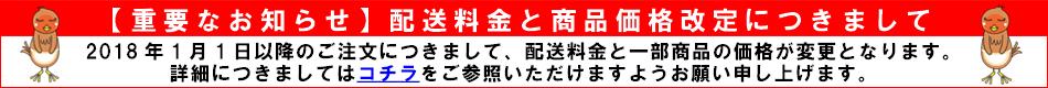【重要なお知らせ】配送料金と商品価格改定につきまして